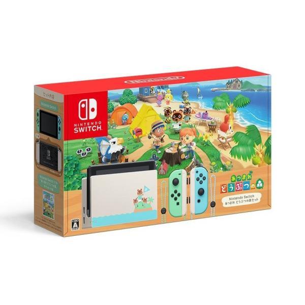 NintendoSwitchあつまれどうぶつの森セット本体任天堂ニンテンドースイッチ印付きの場合あり