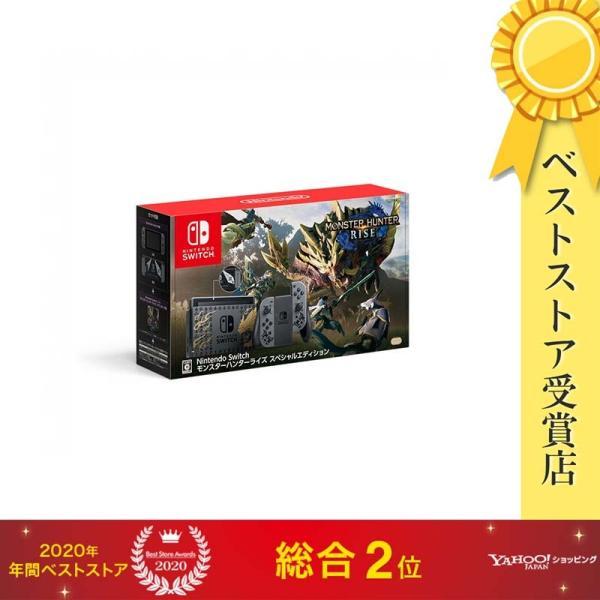 任天堂NintendoSwitchモンスターハンターライズスペシャルエディション印付きの場合あり新品