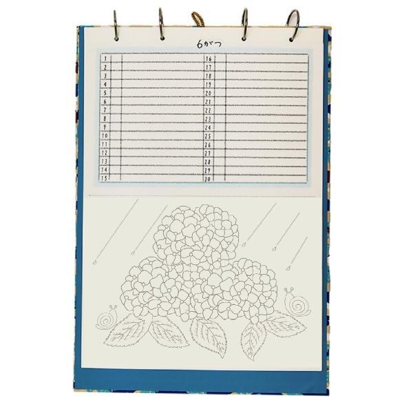 ぬりえmyカレンダーセパレートタイプ 12ヶ月の四季や風物が
