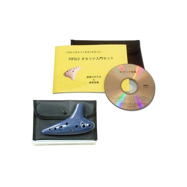 POPOLO 4560361550898 オカリナ 入門セット アルトC ダークブルー (入門用曲集&対応CD付属)