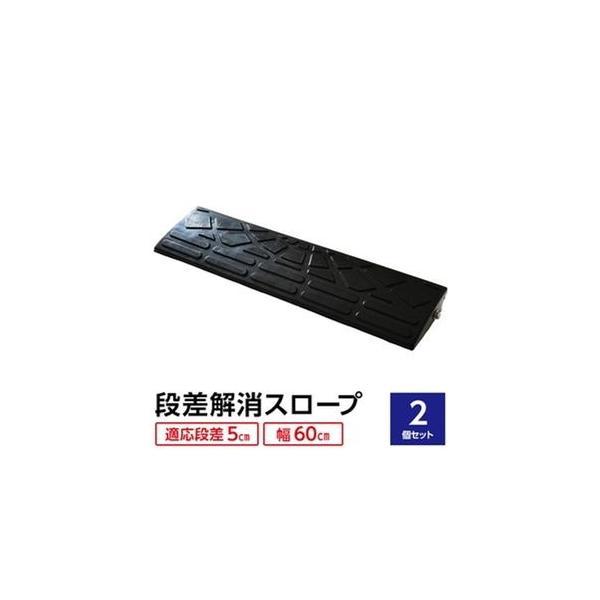 ds-1633413 【2個セット】段差スロープ/段差プレート 【幅60cm 高さ5cm用】 ゴム製 衝撃吸収 (ds1633413)