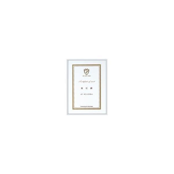 ds-1739373 (業務用20セット) エーピージェイ工房 ライトフレーム賞状額縁シルバーA3 20281630 (ds1739373)