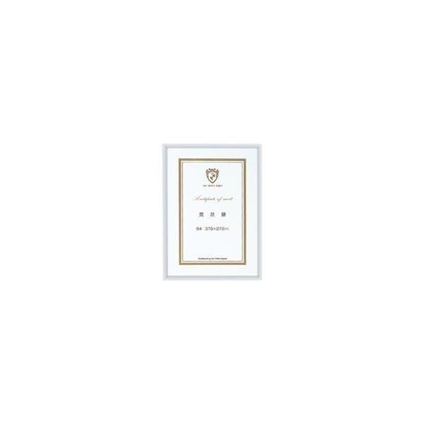 ds-1742185 (業務用20セット) エーピージェイ工房 ライトフレーム賞状額縁シルバーB4 20283634 (ds1742185)