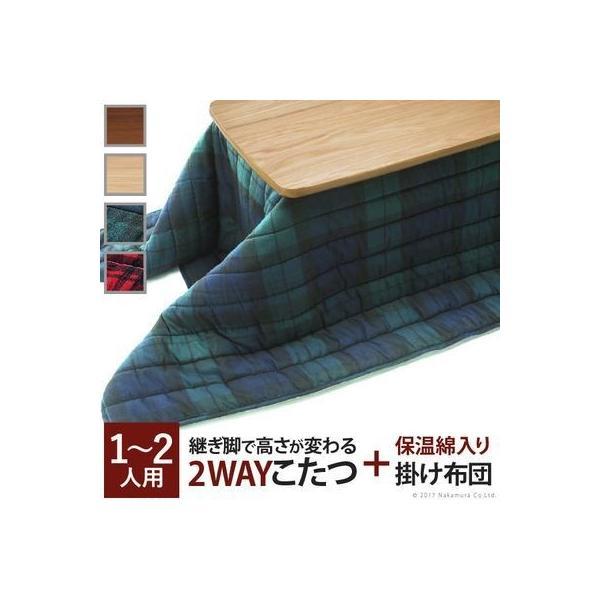 i-5700223nagr こたつ 120×60cm+保温綿入りこたつ布団チェックタイプ (ホワイトオーク(ナチュラル)-グリーン)