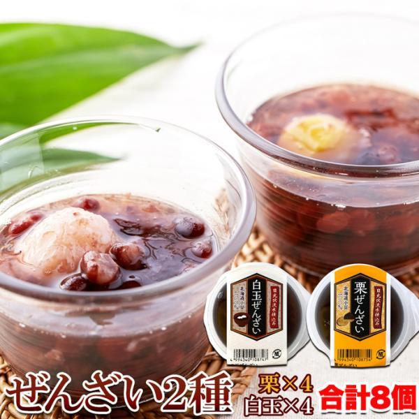 天然生活 SM00010326 厳選の大粒小豆を使った♪冷やして美味しい!!ぜんざい2種(白玉・栗)8個入り