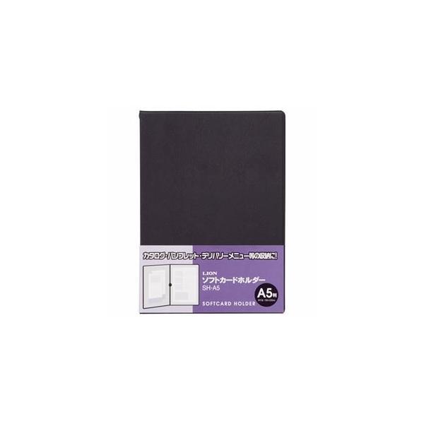 ds-2127239 (まとめ)ライオン事務器 ソフトカードホルダーA5 ブラック SH-A5 1冊 【×30セット】 (ds2127239)