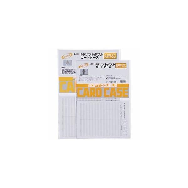 ds-2127523 (まとめ)ライオン事務器PPソフトダブルカードケース 軟質タイプ A4 A4W-SC 1枚 【×10セット】 (ds2127523)