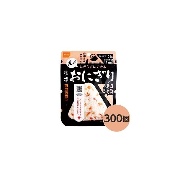 ds-2144146 【尾西食品】 携帯おにぎり/保存食 【鮭 300個】 長期保存 軽量 100%国産米使用 日本製
