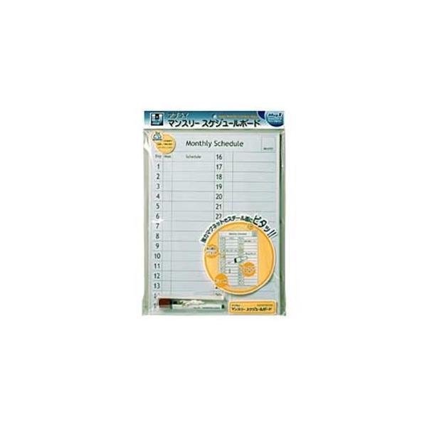 ds-1095943 マグエックス 裏面磁石ホワイトボード 月間スケジュールボード (ds1095943)
