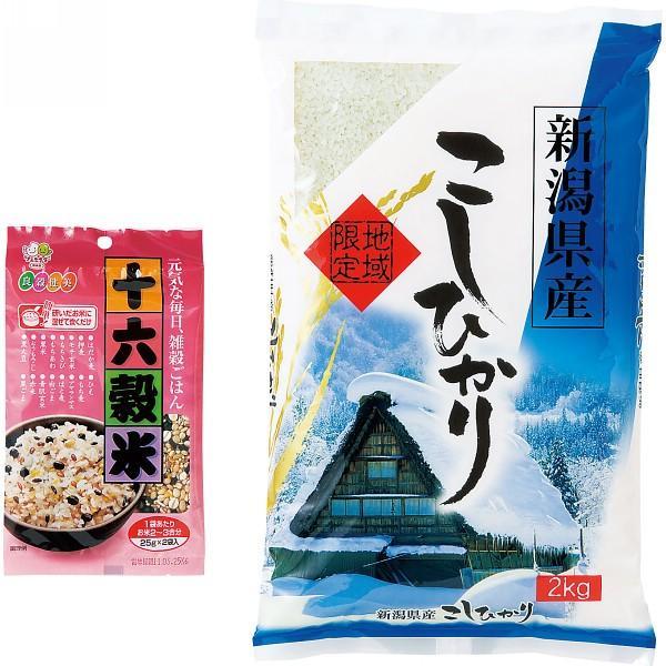 2454760002404 新潟県産コシヒカリ(2kg)&十六穀米(50g)セット