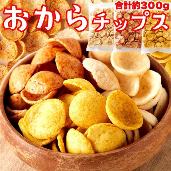 天然生活 SM00010504 国産生おからを使用!!老舗豆腐屋さんのおからチップス3種(しお味、醤油味、カレー味)約300g
