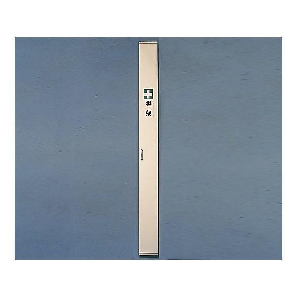 【納期目安:1週間】アズワン 0-5500-03 担架収納ケース 担架1本用 220×220×2200mm (0550003)
