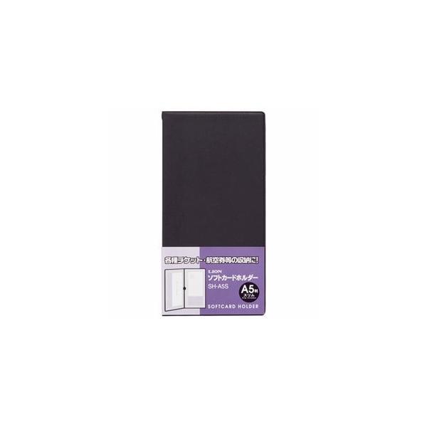 ds-2362077 (まとめ)ライオン事務器 ソフトカードホルダー A5 スリム ブラック SH-A5S 1冊 【×30セット】 (ds2362077)