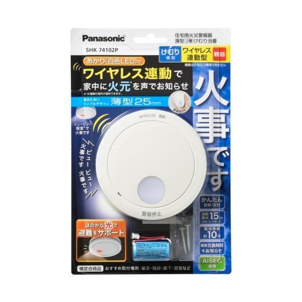 パナソニック SHK74102P けむり当番薄型2種(電池式・ワイヤレス連動親器・あかり付)(警報音・音声警報・AiSEG連携機能付)