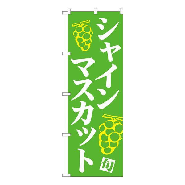 【納期目安:1週間】CMLF-1490101 Nのぼり シャインマスカット 緑地白字 MTM W600×H1800mm 81278 (CMLF1490101)