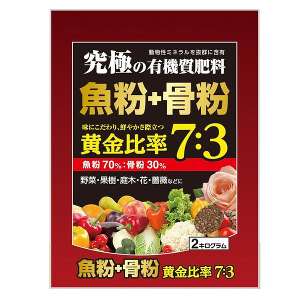 【納期目安:1週間】CMLF-1078877 究極の有機質肥料 魚粉70%+骨粉30%  2kg×5袋セット (CMLF1078877)