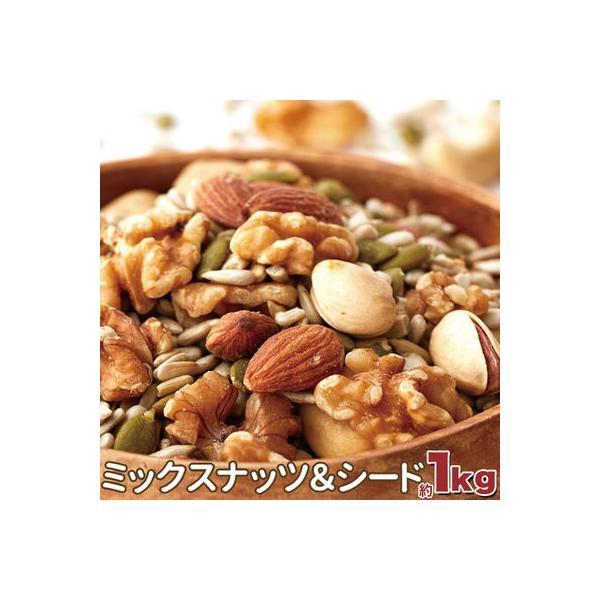 天然生活 SM00010298 美容健康応援!!無添加無塩☆毎日いきいきミックスナッツ&シード1kg