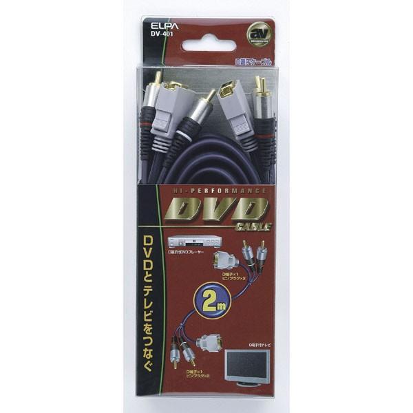 [2.0m]D端子ケーブル (D端子&ピンプラグ)DV-401/DVDとテレビの接続などに/ELPA