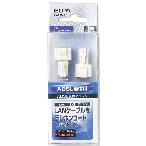 エルパ ケーブル変換アダプタ LAN→ADSL TEA-076/アウトレット