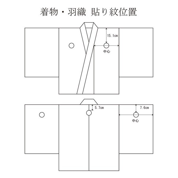 貼り紋 丸に違い鷹羽(シールタイプ6枚1組) =着物 羽織 家紋 紋付=|dento-wako|02