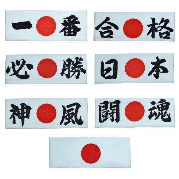 はちまき手拭 =一番 合格 必勝 日本 神風 闘魂 日の丸 鉢巻=|dento-wako