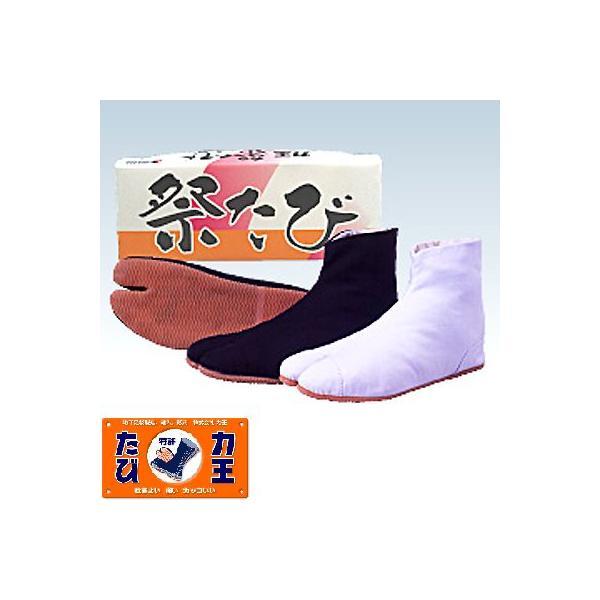 力王祭足袋 祭たびクッション 5枚コハゼ =お祭り よさこい用品 YOSAKOIソーラン 大祭 祭禮 イベント= dento-wako