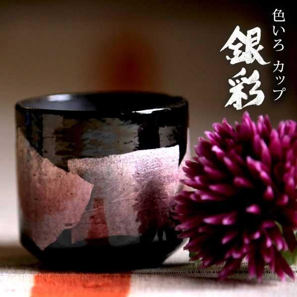 フリーカップ 京紫色