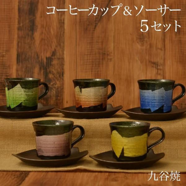 コーヒーカップ&ソーサー 5客セット・銀彩(黒)