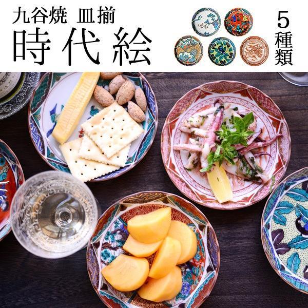 4.5号お皿セット・時代絵