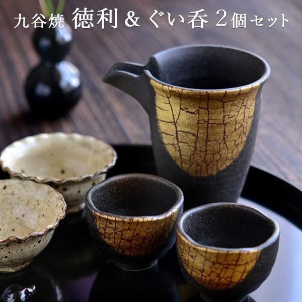 酒器セット 九谷焼・金箔彩