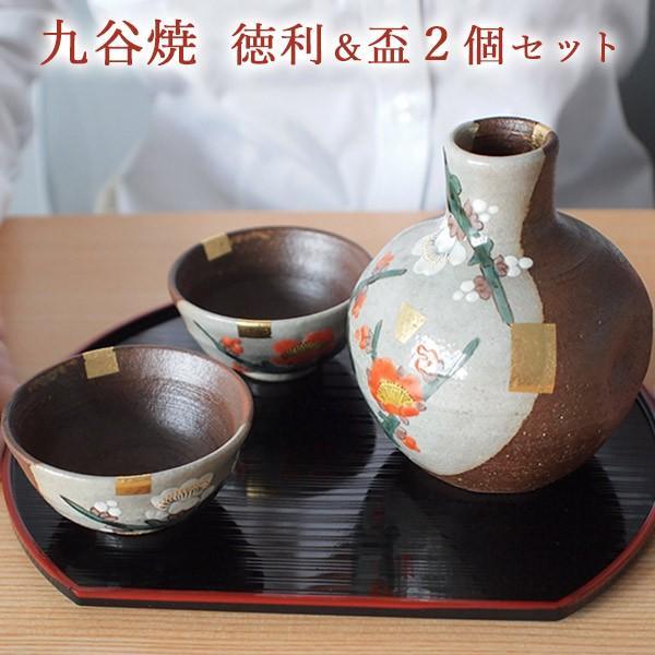 九谷焼 徳利 盃 セット・紅白梅金箔