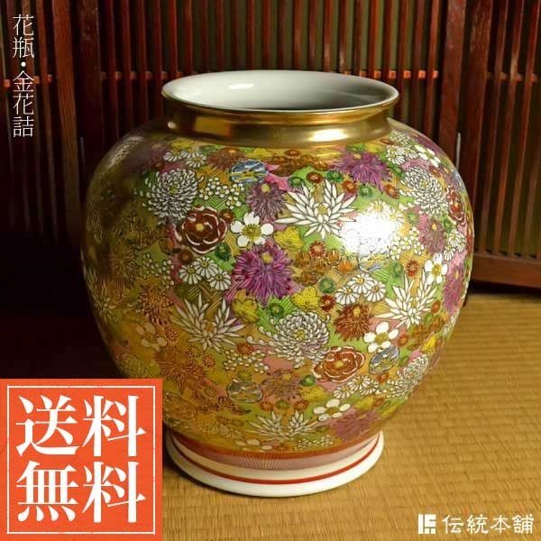10.5号 花瓶・金花詰