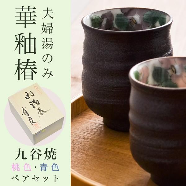 九谷焼 夫婦湯呑 花釉椿 ペア