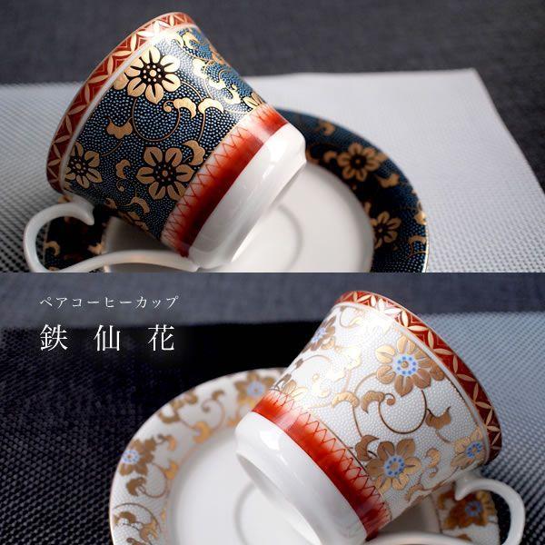 ペア コーヒーカップセット・鉄仙花