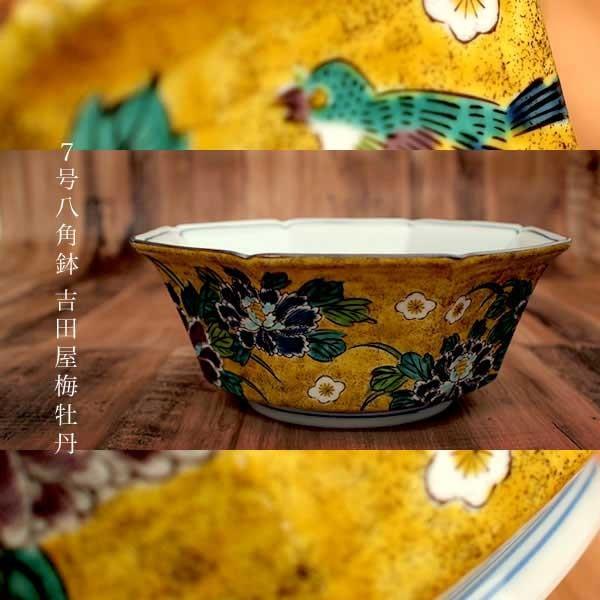 7号八角鉢・吉田屋梅牡丹