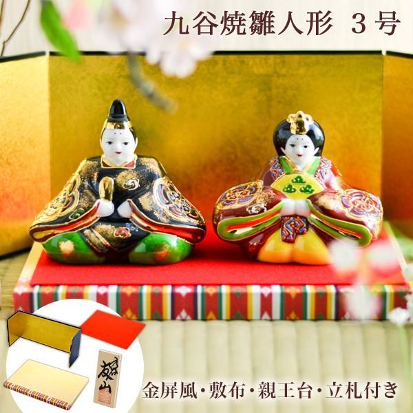 3号雛人形・金彩錦盛