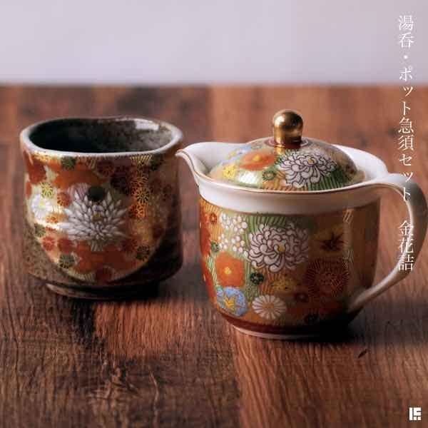 湯呑・ポット茶器セット 金花詰