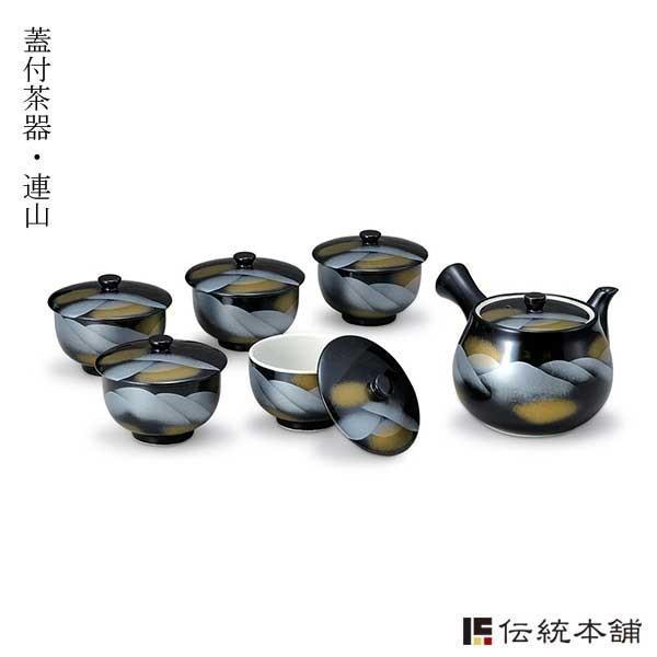 蓋付茶器セット・鉄仙紋