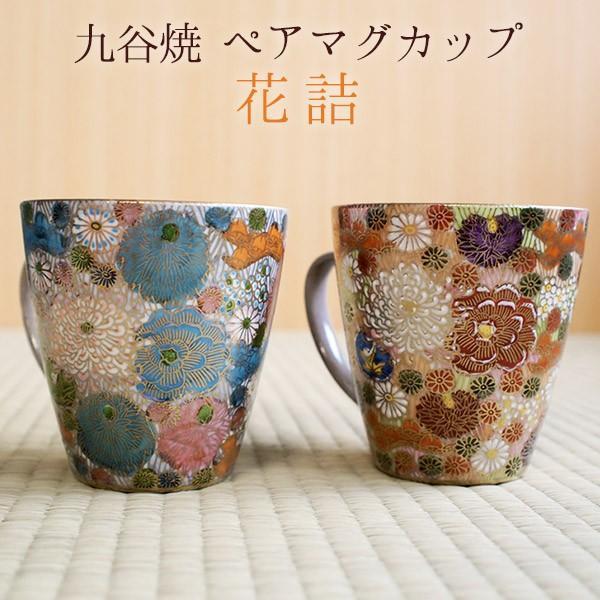 ペアマグカップ 花詰