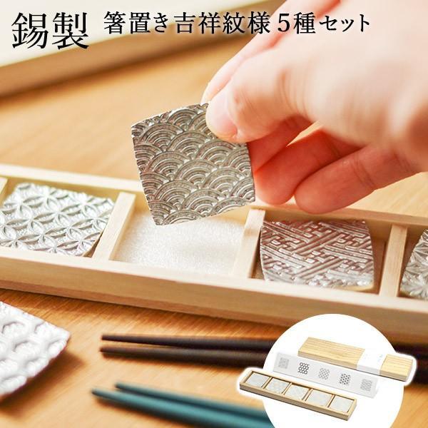 箸置き 吉祥紋様5客セット