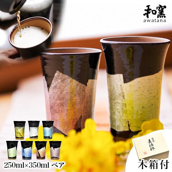 ペアビアカップ awatana