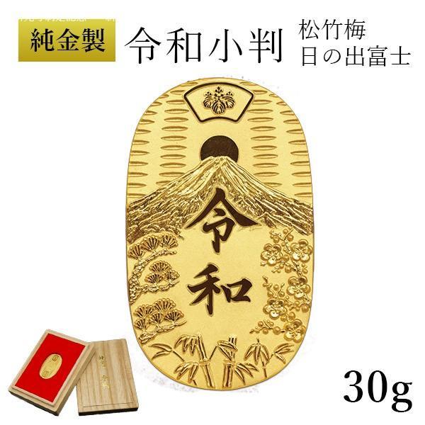 純金 令和小判 日の出松竹梅 30g 桐箱付き・桐箱への名入れ無料