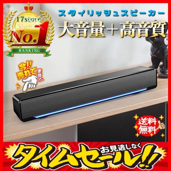 PCスピーカー USB HiFi 高音質 大音量 パソコン おしゃれ かっこいい テレビ タブレット スマホ ステレオ 重低音 3.5mm ミニプラグ 横型 5-6 送料無料