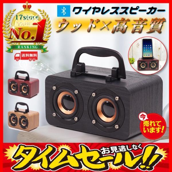Bluetoothスピーカーブルートゥーススピーカーワイヤレス小型ウッド木製レトロモダンおしゃれiPhoneスマホ高音質ポータブ