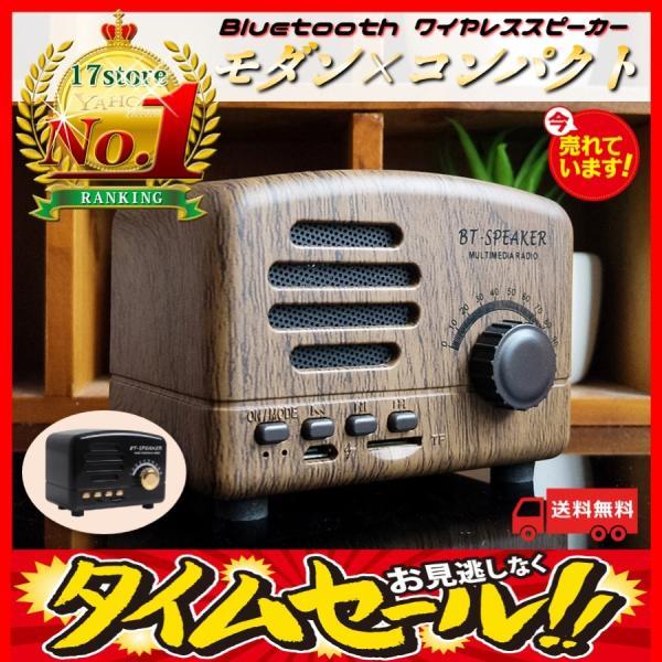 BluetoothスピーカーブルートゥーススピーカーワイヤレスレトロモダンおしゃれiPhoneスマホ高音質テレワークポータブル木
