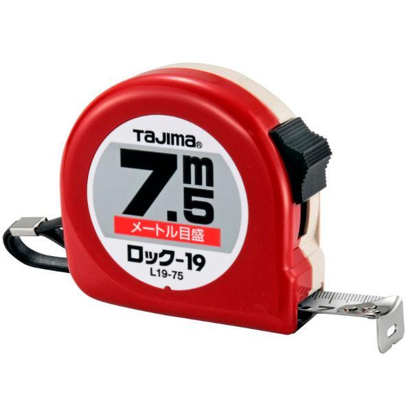 TAJIMA タジマ ロック-19 7.5m L19-75BL