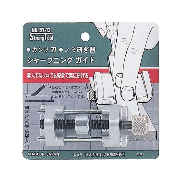 (メーカー欠品 納期未定)イチネンMTM ミツトモ カンナ刃 ノミ研ぎ器 シャープニング ガイド 57-13 05713