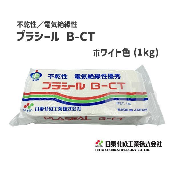 化成 工業 日東