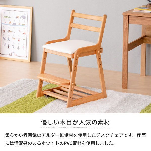 学習椅子 学習チェア 子供椅子 キッズ 高さ調整 アルダー ライフ デスク チェア (IS)|denzo|04
