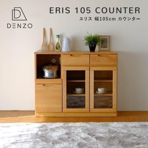 キッチン収納 カウンター 105 エリス  (IS)|denzo